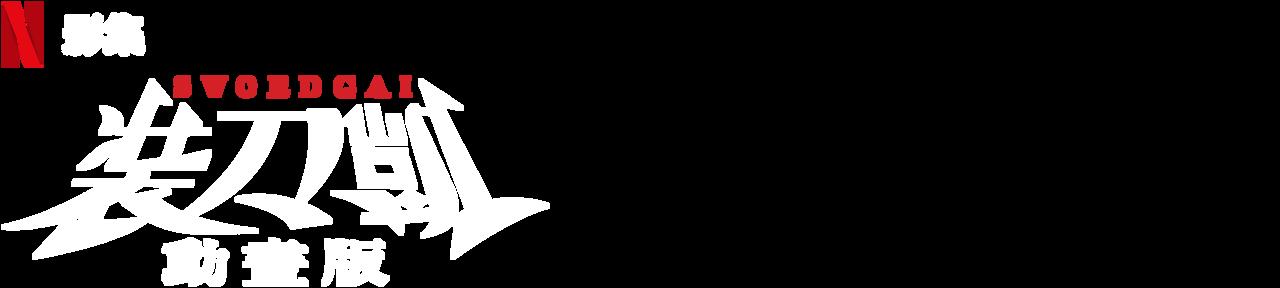 裝刀凱:動畫版